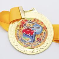 """Медаль металл именная """"Посвящение в первоклассники"""" 208.4 70 мм"""