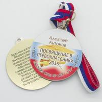 """Медаль металл именная """"Посвящение в первоклассники""""  50 мм. тип """"Сендвич"""""""