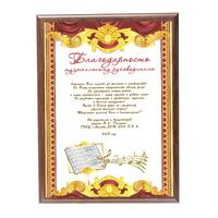 "Плакетка ""Благодарность музработнику"" (артикул 68608798)"
