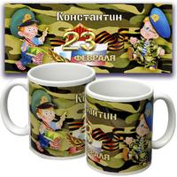 "Кружка именная ""23 февраля"" (артикул 911711678)"