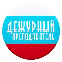 "Значок ""Дежурный"" (артикул 921611778)"