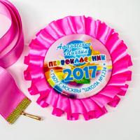 Розетка-медаль (артикул 63388242)
