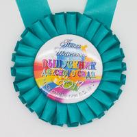 Розетка-медаль наградная, именная, морская волна. (артикул 70029028)