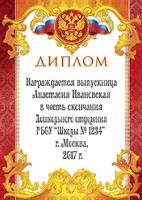 Диплом именной выпускника детского сада 074 (именной, для девочек)
