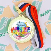 Медаль именная выпускника детского сада 50 (артикул 852311081)
