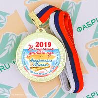 Медаль именная выпускника детского сада 50 (артикул 852511083)