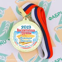 Медаль именная выпускника детского сада 50 (артикул 852611084)