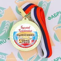 Медаль именной выпускника детского сада 50 (артикул 851111069)