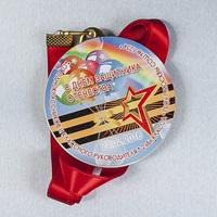 """Медаль именная """"С днём защитника отечества"""""""