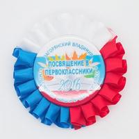 """Розетка однорядная триколор """"Посвящение в первоклассники"""""""