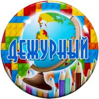 "Значок ""Дежурный"" (артикул 921311775)"