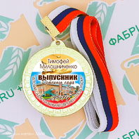 Медали выпускникам детского сада 50