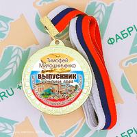 Медаль именная выпускника детского сада 50 (артикул 851011068)