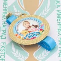 Медаль выпускника детского сада 50 (артикул 850411062)