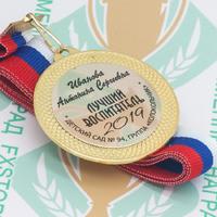 Медаль выпускника детского сада 50 (артикул 848511043)