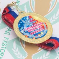 Медаль выпускника детского сада 50 (артикул 845311011)