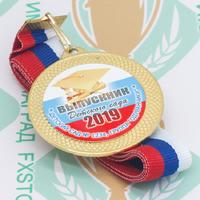 Медаль выпускника детского сада 50 (артикул 851211070)