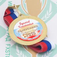 Медаль выпускника детского сада 50 (артикул 851111069)