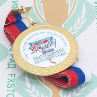 Медаль выпускника детского сада 50 (артикул 847411032)
