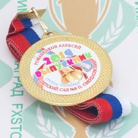 Медаль выпускника детского сада 50 (артикул 852111079)