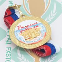 Медаль выпускника детского сада 50 (артикул 852711085)