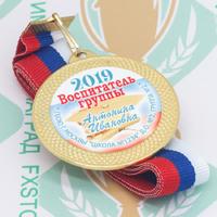 Медаль выпускника детского сада 50 (артикул 852611084)