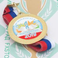 Медаль выпускника детского сада 50 (артикул 851811076)
