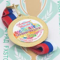 Медаль выпускника детского сада 50 (артикул 852211080)