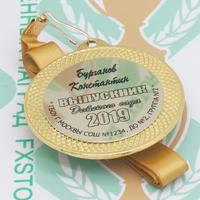 Медаль выпускника детского сада 50 (артикул 848311041)