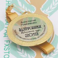 Медаль выпускника детского сада 50 (артикул 848611044)