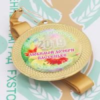 Медаль Любимой доченьке / Любимому сыночку (артикул 845811016)