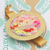 Медаль Любимой доченьке / Любимому сыночку