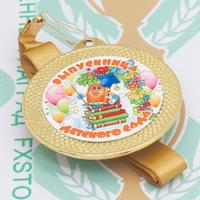 Медаль выпускника детского сада 50 (артикул 849411052)