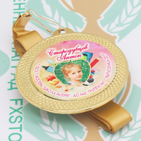 Медаль выпускника детского сада 50 (артикул 850611064)