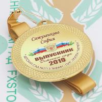 Медаль выпускника детского сада 50 (артикул 848011038)