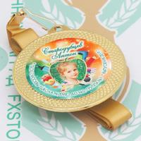Медаль выпускника детского сада 50 (артикул 847011028)