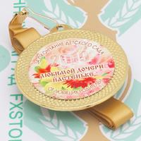 Медаль Любимой доченьке / Любимому сыночку (артикул 845911017)