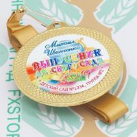 Медаль выпускника детского сада 50 (артикул 852311081)