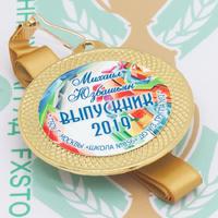 Медаль выпускника детского сада 50 (артикул 847611034)