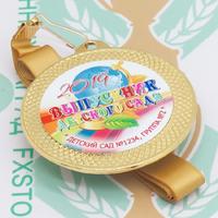 Медаль выпускника детского сада 50 (артикул 852411082)
