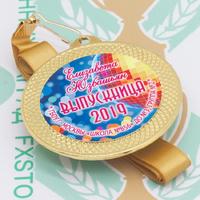 Медаль выпускника детского сада 50 (артикул 845111009)