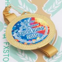 Медаль выпускника детского сада 50 (артикул 845211010)