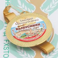 Медаль выпускника детского сада 50 (артикул 900211560)