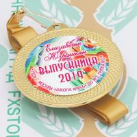 Медаль выпускника детского сада 50 (артикул 847711035)