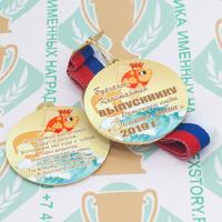 Медаль выпускника детского сада двухсторонняя (артикул 859511153)