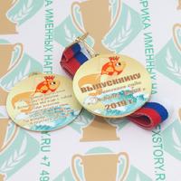Медаль выпускника детского сада двухсторонняя (артикул 859611154)
