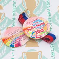 Медаль выпускника детского сада двухсторонняя (артикул 861411172)