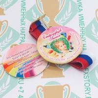 Медаль выпускника детского сада двухсторонняя (артикул 862711185)