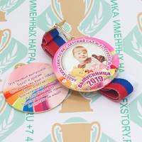 Медаль выпускника детского сада двухсторонняя (артикул 862911187)