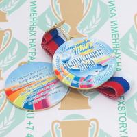 Медаль выпускника детского сада двухсторонняя (артикул 858211140)